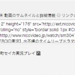 ニコニコ動画のiframeをHTTPSページに埋め込むやつ公開