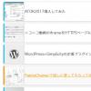 WordPress+Simplicityの人気記事一覧をカード化する