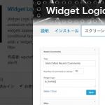 Widget Logicでウィジェットの表示非表示の条件を設定する