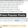 WordPress Popular Postsのサムネイル取得先を変更した上でキャッシュしないようにする