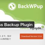 BackWPupでWordPressをスケジュールバックアップ